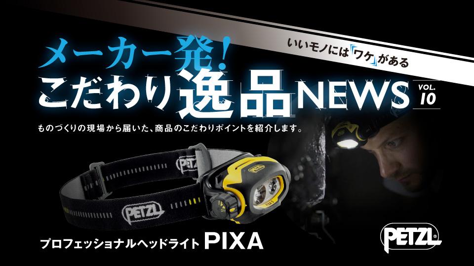 プロフェッショナルヘッドライト PIXA