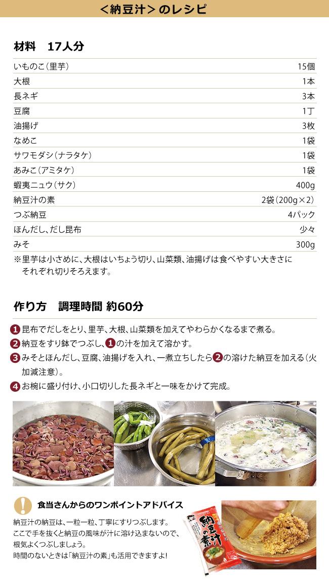 納豆汁のレシピ