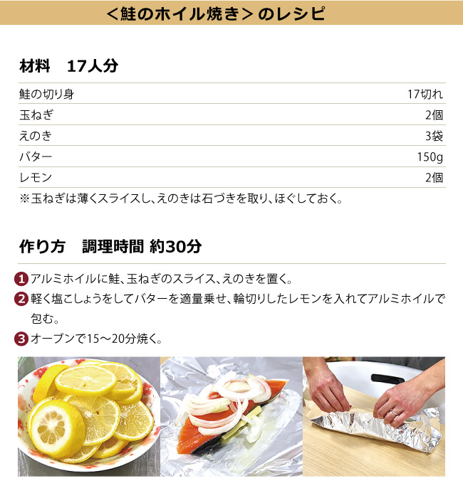 鮭のホイル焼きのレシピ