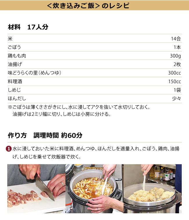 炊き込みご飯のレシピ