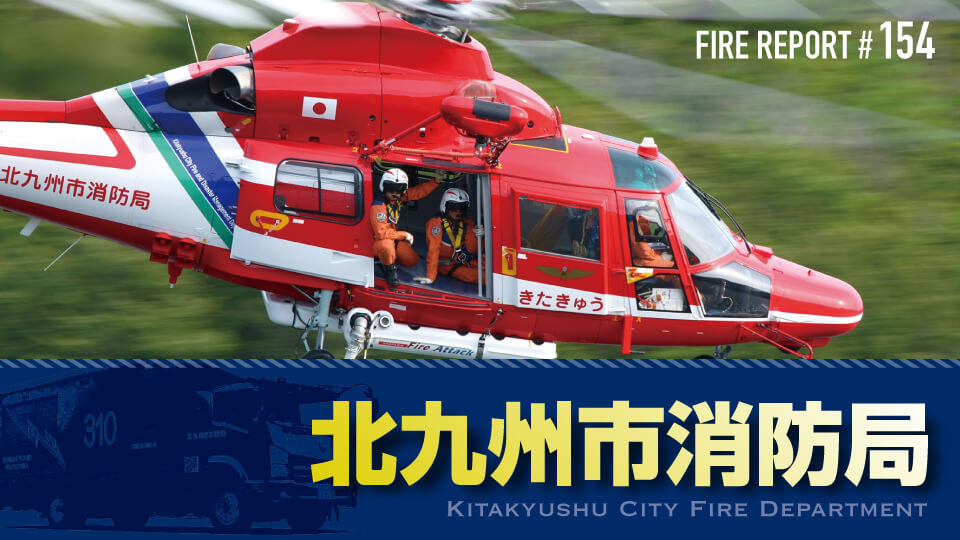 FIRE REPORT #154 大規模・複雑化する災害へ立ち向かう!ハイパーレスキュー北九州