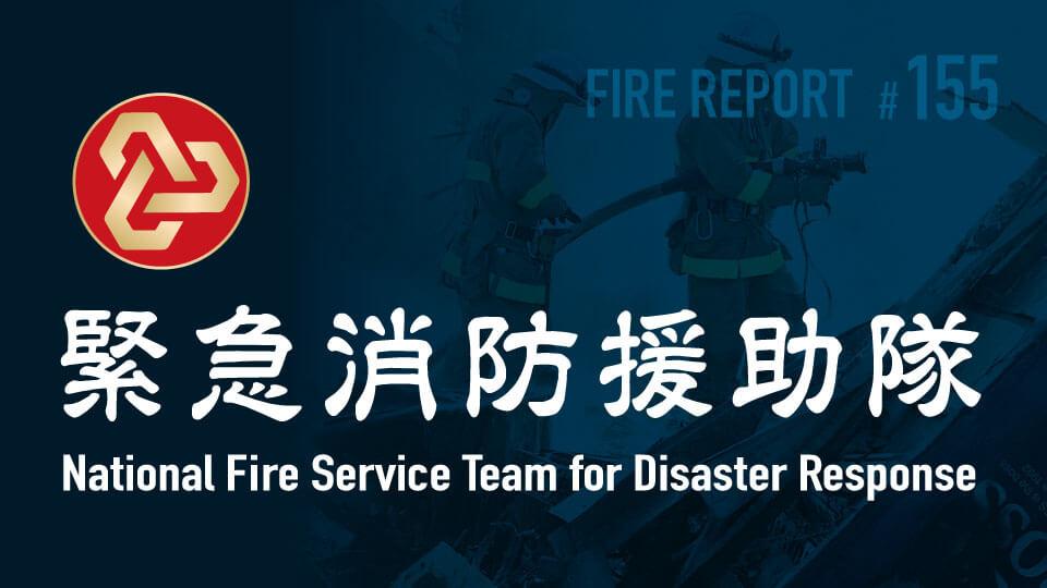 FIRE REPORT #155 いま、緊急消防援助隊に求められるもの