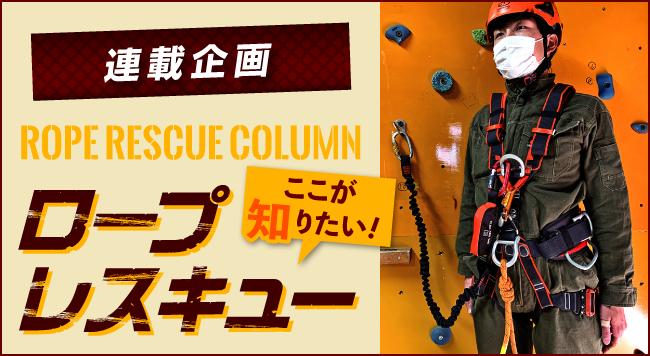 【第1回 フルハーネスを使おう!】<br>〜連載企画 ROPE RESCUE COLUMN ロープレスキュー ここが知りたい!〜