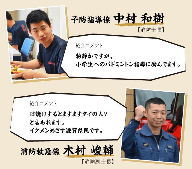 隊員紹介6