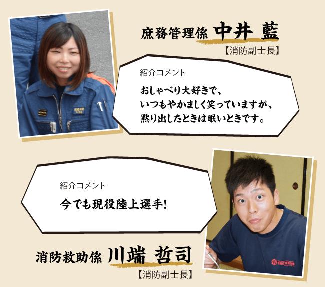 隊員紹介8