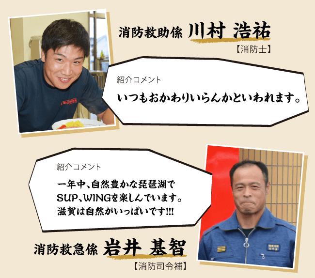 隊員紹介9
