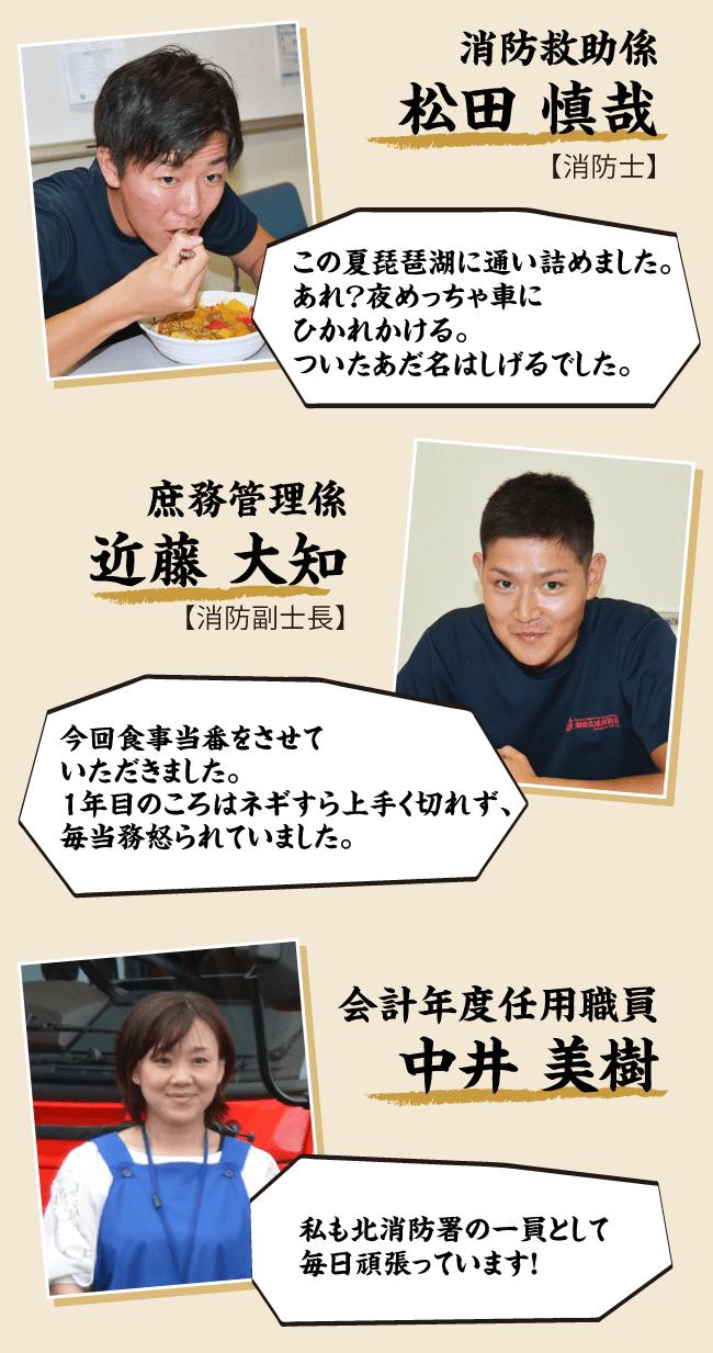 隊員紹介10