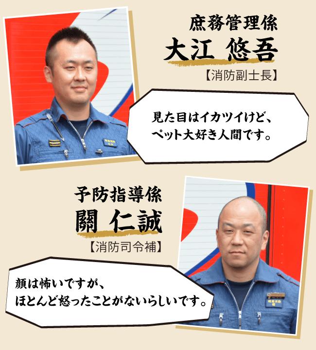 隊員紹介4