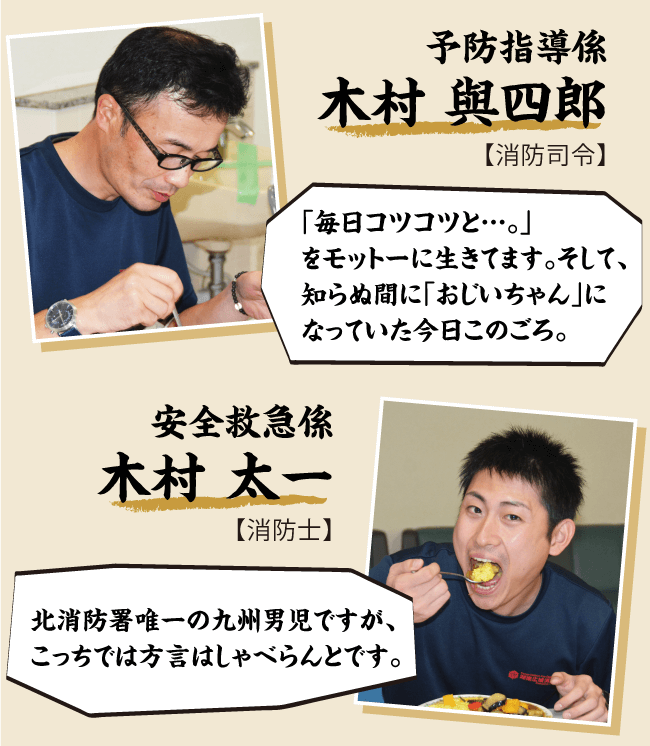 隊員紹介5