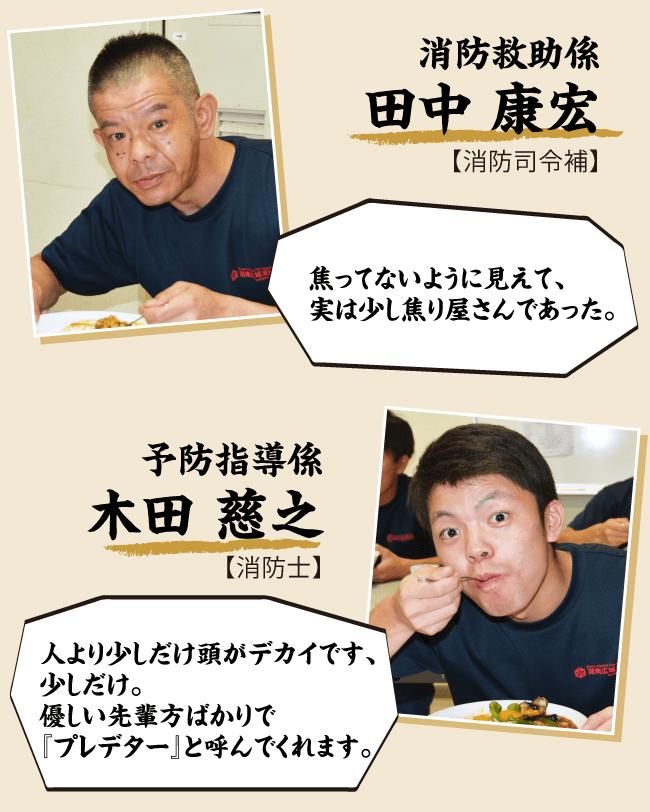 隊員紹介7