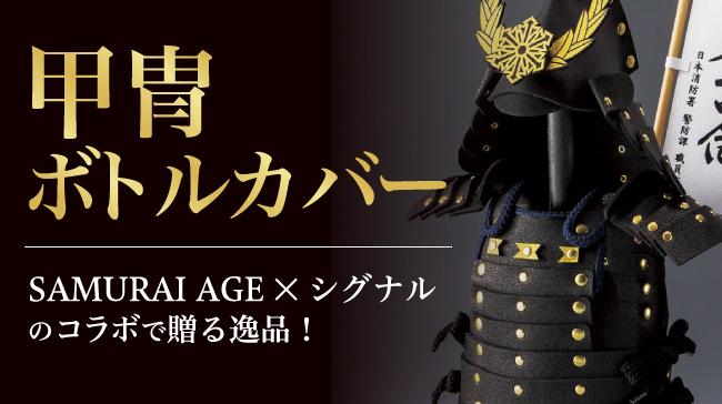 メモリアルギフトコレクション【刻印入り】火消甲冑ボトルカバー