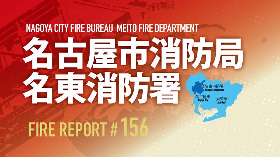 FIRE REPORT #156 名古屋市消防局 名東消防署
