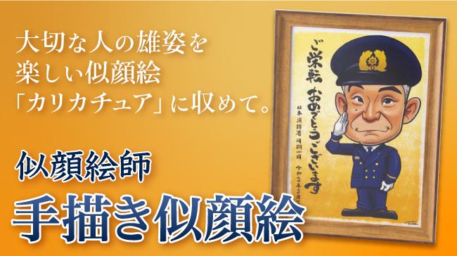 メモリアルギフトコレクション【イラスト】似顔絵師手描き似顔絵(額入り)