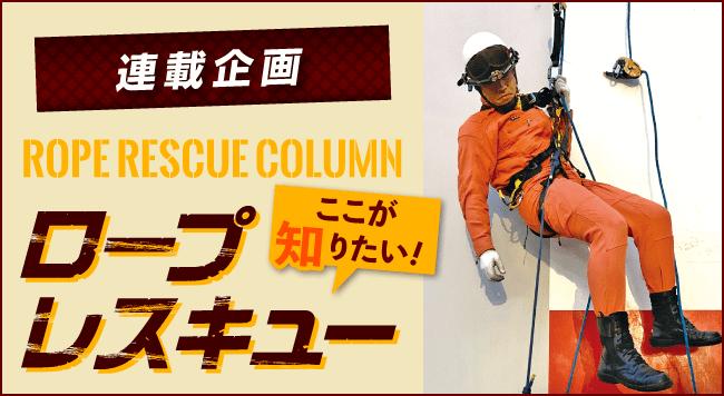 【第3回 二系統、冗長性について考えてみよう】<br>〜連載企画 ROPE RESCUE COLUMN<br>ロープレスキュー ここが知りたい!〜