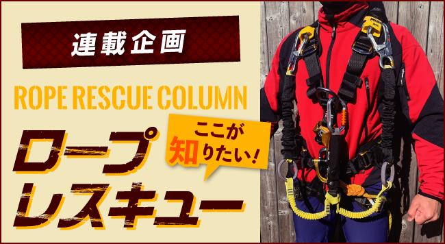 【第4回 使用?着用?フルハーネス】<br>〜連載企画 ROPE RESCUE COLUMN ロープレスキュー ここが知りたい!〜
