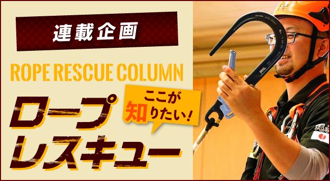 【第5回 なぜロープレスキュー なのか?】<br>〜連載企画 ROPE RESCUE COLUMN<br>ロープレスキュー ここが知りたい!〜