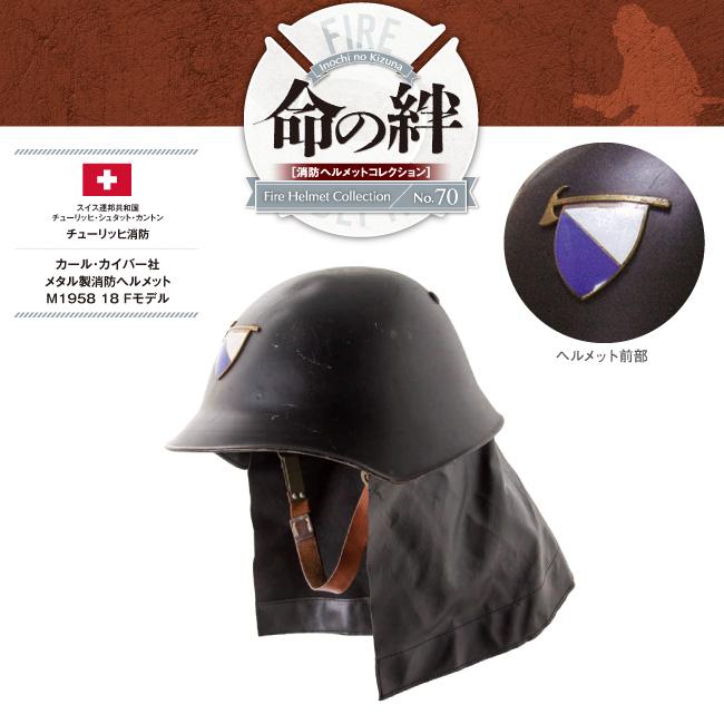 消防ヘルメットコレクションNo.70