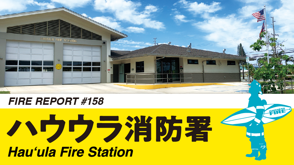 FIRE REPORT #158 ハワイ州オアフ島 ホノルル消防局 ハウウラ消防署