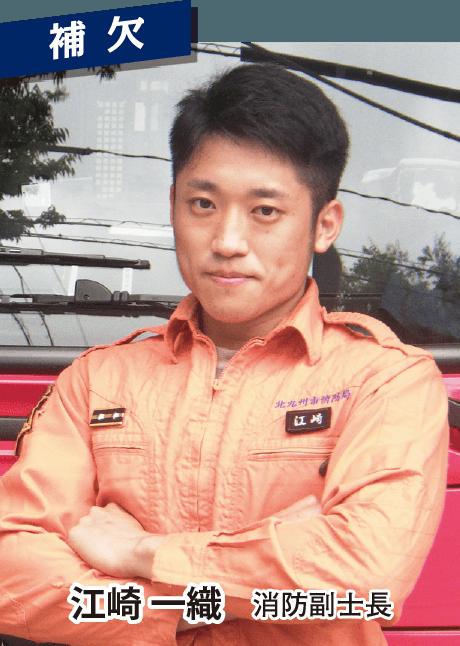 江崎一織 消防副士長