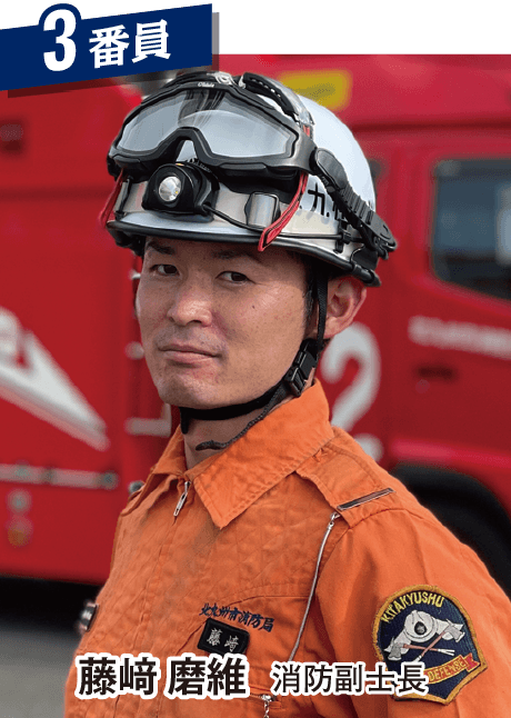 藤﨑磨維 消防副士長