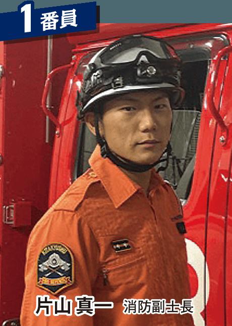 片山真一 消防副士長
