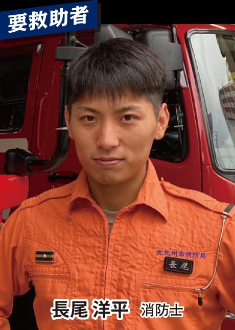 長尾洋平 消防士