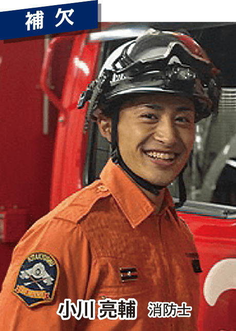 小川亮輔 消防士