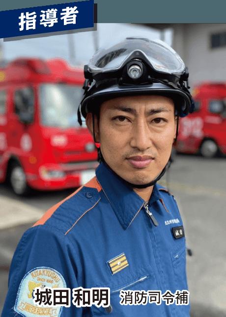 城田和明 消防司令補