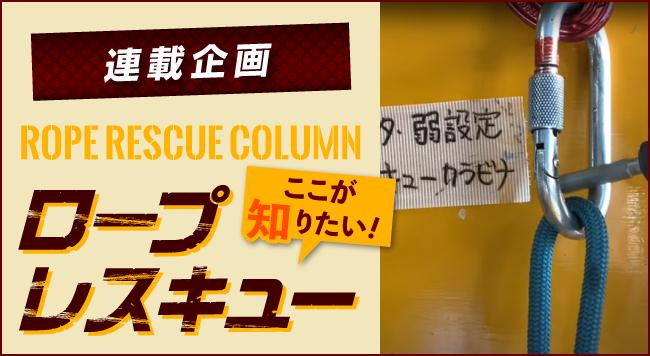 【第7回 共有します! ヒヤリハット】<br>〜連載企画 ROPE RESCUE COLUMN<br>ロープレスキュー ここが知りたい!〜