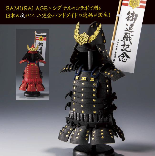 SAMURAI AGE×シグナルのコラボで贈る日本の魂がこもった完全ハンドメイドの一品が誕生!