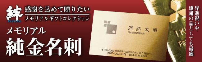 感謝を込めて贈りたいメモリアルギフトコレクション 刻印入り純金名刺