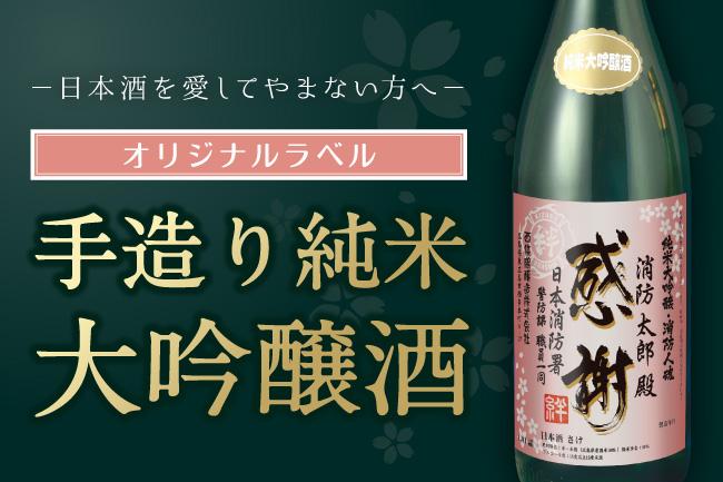 オリジナルラベル純米大吟醸酒