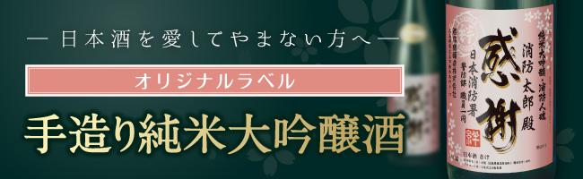 感謝を込めて贈りたいメモリアルギフトコレクション 純米大吟醸(広島・西條鶴醸造)