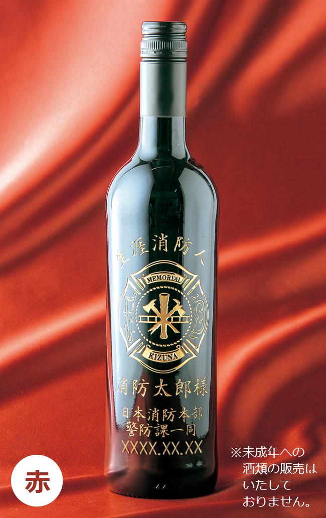 A:メモリアルワイン赤