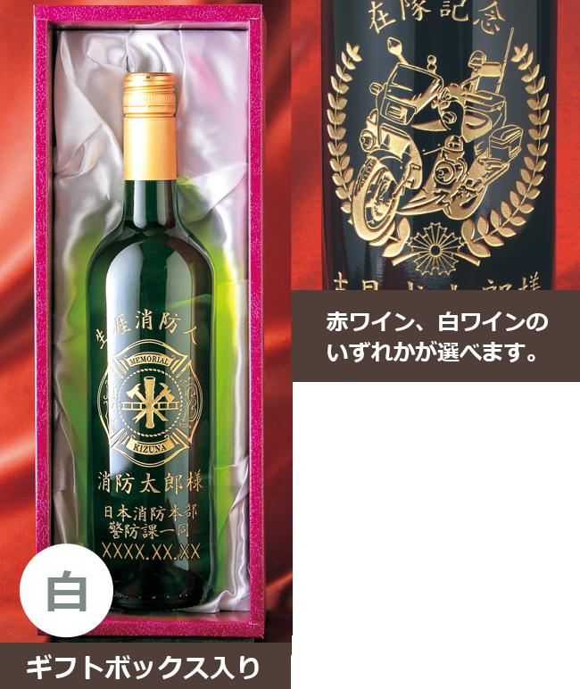 B:ワイン白ギフトボックス入り