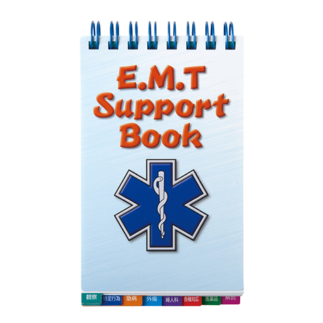 E.M.T Support Book(改訂第4版)