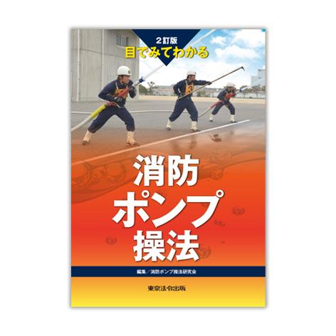第1編はポンプ車操法、第2編では小型ポンプ操法について詳解。動作中の各部隊を連写し、約1,100枚の写真を掲載。消防ポンプ操法の基本が目でみて理解できる