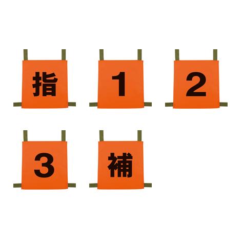 Signal 操法用ゼッケン 小型ポンプ向け5種セット