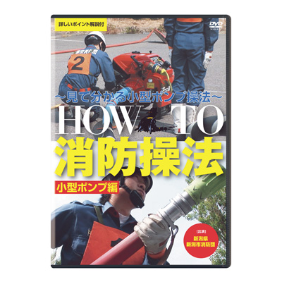 HOW TO 消防操法 小型ポンプ編 DVD