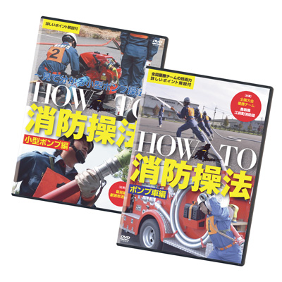 HOW TO 消防操法 DVD セット